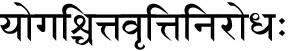 значение слова йога