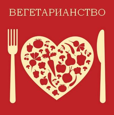 Вегетарианство Против Болезни Сердца и Рака