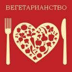 Вегетарианство Может Помочь Предотвратить Болезнь Сердца и Рак